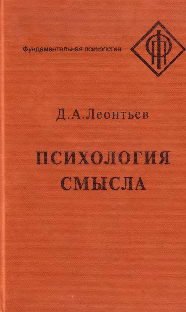 """Обложка книги """"Психология смысла"""""""