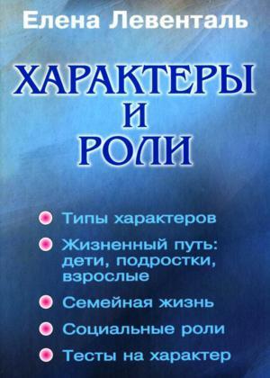 """Обложка книги """"ХАРАКТЕРЫ И РОЛИ"""""""