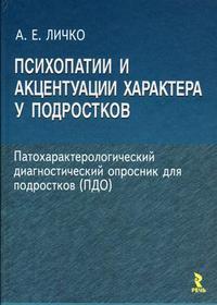 """Обложка книги """"Психопатии и акцентуации характера у подростков"""""""