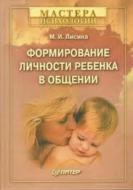 """Обложка книги """"Формирование личности ребенка в общении"""""""