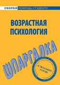 Возрастная психология. Шпаргалка, Лощенкова Н.