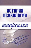 История психологии, Лучинин Алексей