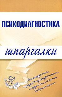 """Обложка книги """"Психодиагностика. Конспект лекций"""""""