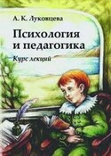 Психология и педагогика. Курс лекций, Луковцева Анна