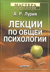 Лекции по общей психологии, Лурия Александр