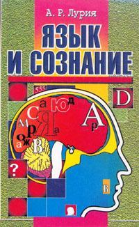 """Обложка книги """"Язык и сознание"""""""