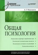 Общая психология, Маклаков Анатолий