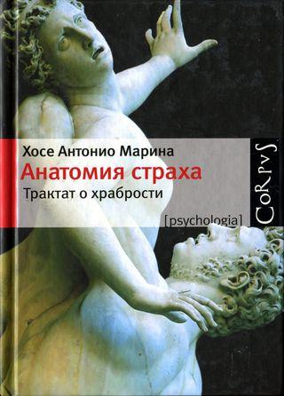 """Обложка книги """"Анатомия страха. Трактат о храбрости"""""""