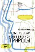 Новые рубежи человеческой природы, Маслов  Абрам