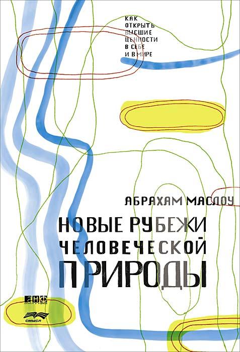 """Обложка книги """"Новые рубежи человеческой природы"""""""