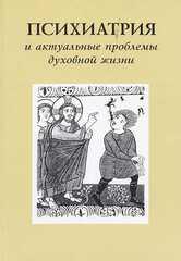 Психиатрия и проблема духовной жизни, Мелихов Дмитрия