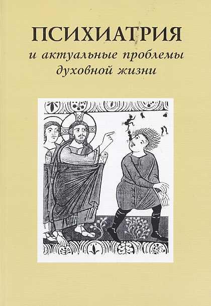 """Обложка книги """"Психиатрия и проблема духовной жизни"""""""