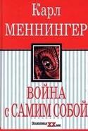 Война с самим собой, Меннингер Карл