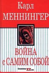 """Обложка книги """"Война с самим собой"""""""