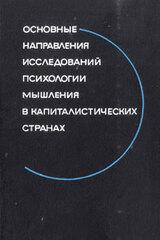 Основные направления исследований психологии мышления в капиталистических странах, Шорохов Евгений