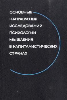 """Обложка книги """"Основные направления исследований психологии мышления в капиталистических странах"""""""
