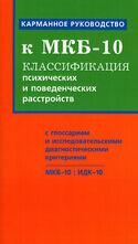 Классификация психических расстройств МКБ-10. Исследовательские диагностические критерии, Без автора