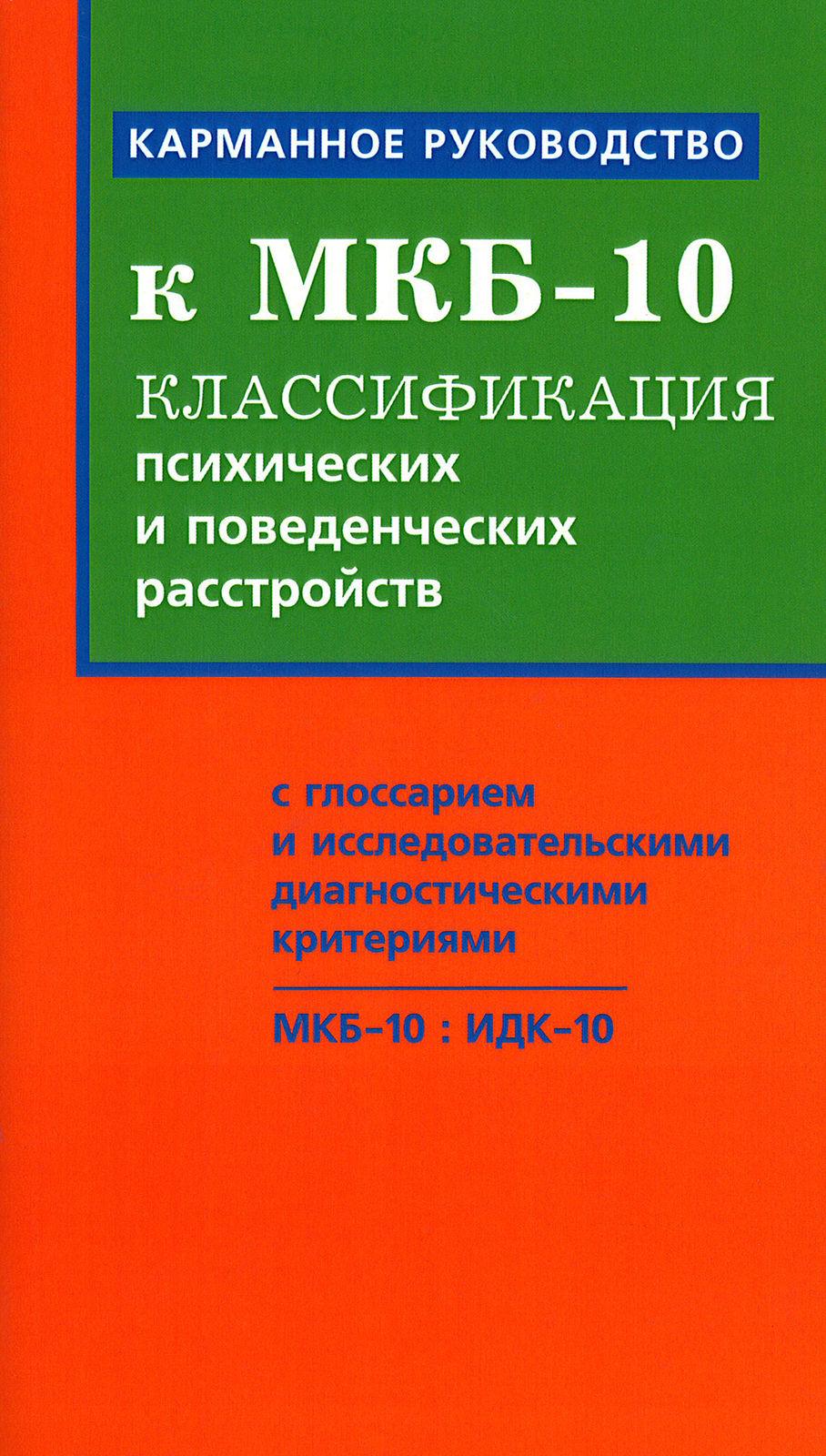 """Обложка книги """"Классификация психических расстройств МКБ-10. Исследовательские диагностические критерии"""""""