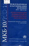 Классификация психических расстройств МКБ-10. Клинические описания и диагностические указания, Без автора