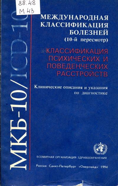 """Обложка книги """"Классификация психических расстройств МКБ-10. Клинические описания и диагностические указания"""""""