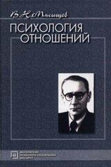 Психология отношений, Мясищев Владимир