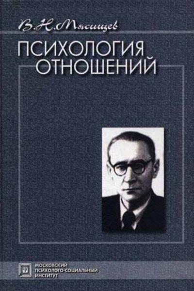 """Обложка книги """"Психология отношений"""""""