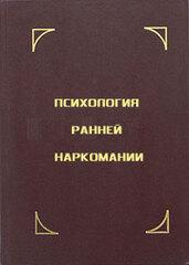 Психология ранней наркомании, Березин Сергей