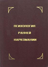 """Обложка книги """"Психология ранней наркомании"""""""