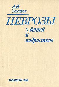 """Обложка книги """"Неврозы у детей и подростков. Анамнез, этиология и патогенез"""""""