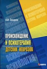 Психотерапия неврозов у детей и подростков, Захаров Александр