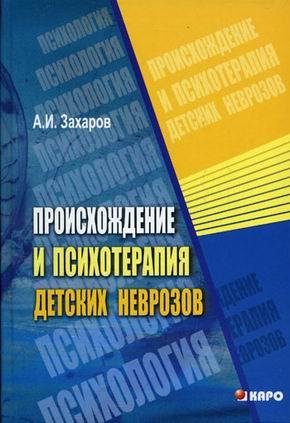 """Обложка книги """"Психотерапия неврозов у детей и подростков"""""""