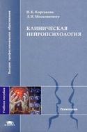 Клиническая нейропсихология, Корсакова Наталья