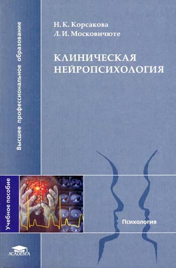 """Обложка книги """"Клиническая нейропсихология"""""""