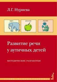 """Обложка книги """"Развитие речи у аутичных детей"""""""