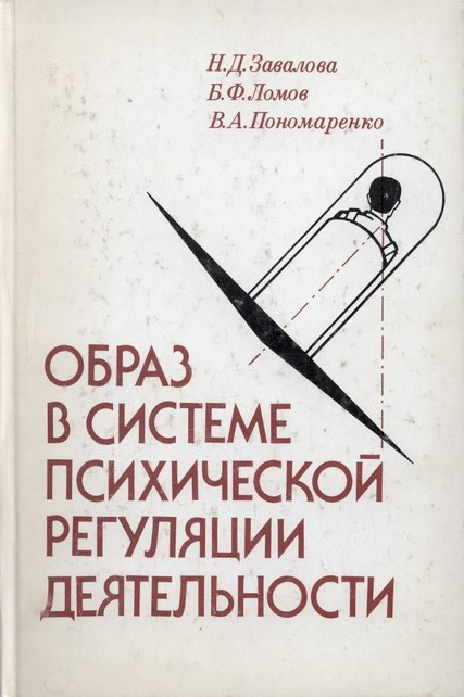 """Обложка книги """"Образ в системе психической регуляции деятельности"""""""