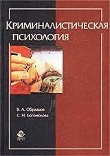 Криминалистическая психология, Образцов Виктор