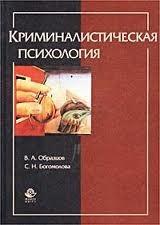 """Обложка книги """"Криминалистическая психология"""""""