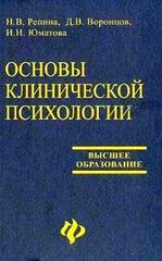 Основы клинической психологии, Репина Наталья