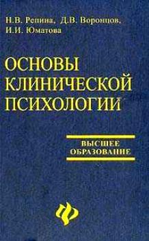"""Обложка книги """"Основы клинической психологии"""""""