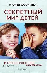"""Обложка книги """"Секретный мир детей в пространстве мира взрослых"""""""