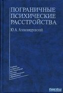 Пограничные психические расстройства. Учебное пособие, Александровский Юрий
