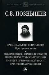 Криминальная психология, Познышев Сергей