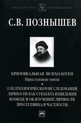 """Обложка книги """"Криминальная психология"""""""