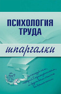 Психология труда, Прусова Н.