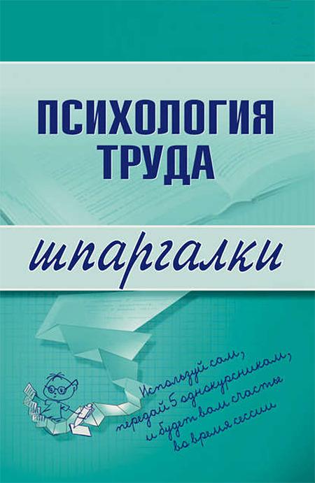 "Обложка книги ""Психология труда"""