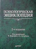 Психологическая энциклопедия, Корсини Раймонд