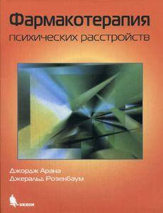 """Обложка книги """"Руководство по психофармакотерапии"""""""