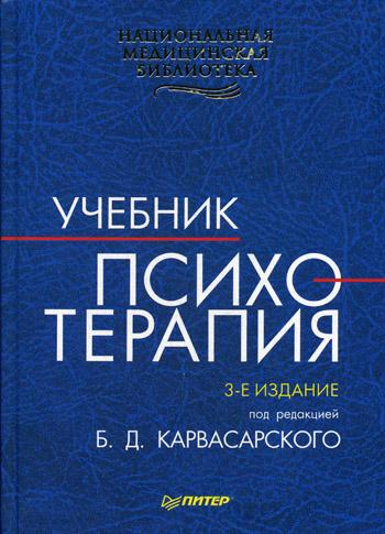 """Обложка книги """"Психотерапия. Учебник для студентов медицинских ВУЗов"""""""