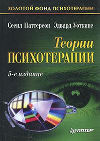 """Обложка книги """"Теории психотерапии"""""""