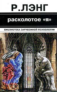 """Обложка книги """"Расколотое Я"""""""